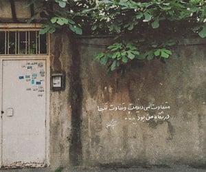iran, tehran, and donya image