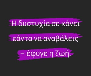 night, sad, and greek quotes image