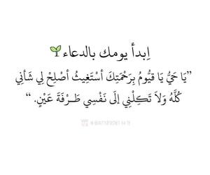 صباح الخير, arabic عربي, and حُبْ image