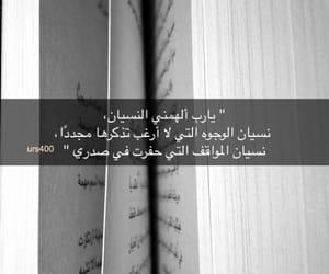 يارب , سناب, and نسيان image
