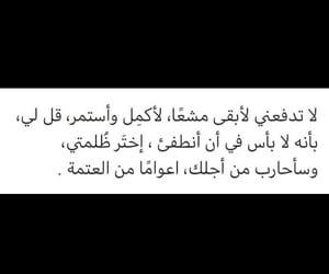 ﻋﺮﺏ, ﺍﻗﺘﺒﺎﺳﺎﺕ, and بالعربي image