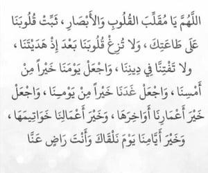 يا الله, دُعَاءْ, and مباركه image