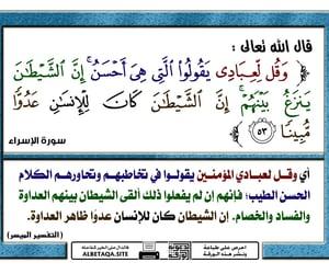 قرآن, آيات, and كلام طيب image
