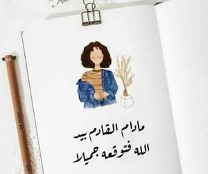 الله, تَفاؤُل, and ايجابي image