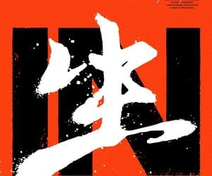 album, han, and kpop image