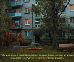 photography, russia, and россия image