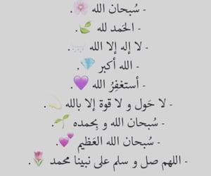 سبحان الله, رَمَضَان, and الله أكبر image