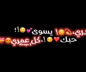 video, عمري , and ﺍﻏﺎﻧﻲ image