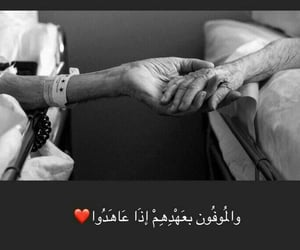 arabic, awesome, and holding hands image