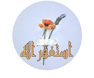 استغفر_الله, ذكرً, and استغفرالله image