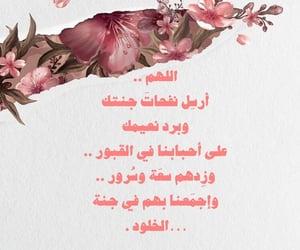 دُعَاءْ, ﻋﺮﺑﻲ, and ادعية image
