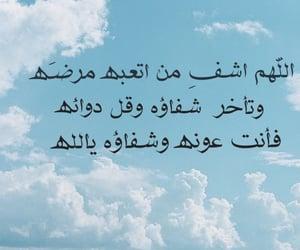دُعَاءْ, ﻋﺮﺑﻲ, and ﺍﻣﻴﻦ image
