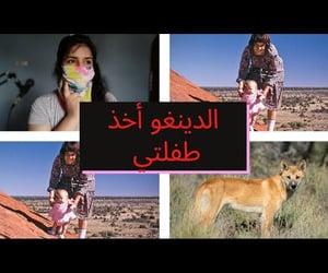 video, ﻋﺮﺑﻲ, and عًراقي image