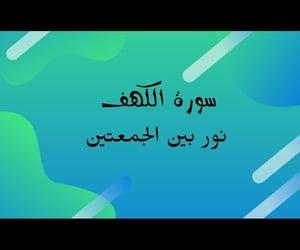 video, سورة الكهف, and المصحف image