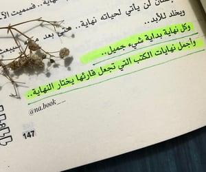 كتابات كتابة كتب كتاب, اقتباسات اقتباس حكمة حكم, and نصيحة نصائح عبارة عبارات image