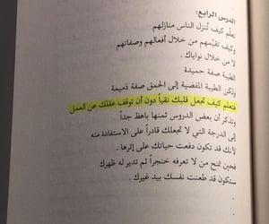 حديث المساء, ادهم الشرقاوي, and مخطوطات مخطوط خط خطوط image