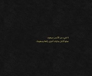 arabic, request, and اقتباسً image