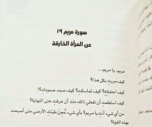 احمد خيري العمري, مخطوطات مخطوط خط خطوط, and الثقة و الأمل بالله image