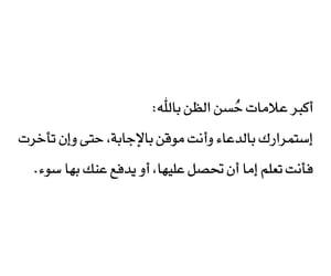 الظن بالله, كتابات كتابة كتب كتاب, and مخطوطات مخطوط خط خطوط image