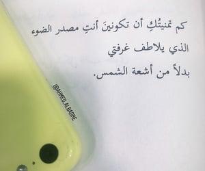 arab, love, and كتّاب image