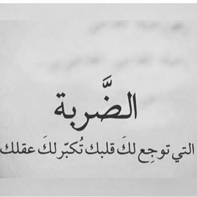 arab, quotes, and arabic image