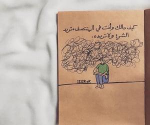 Image by Zainab kareem