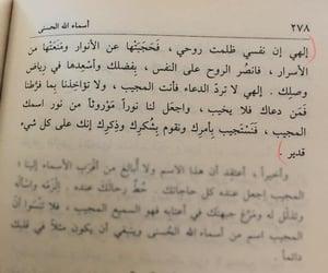 محمد راتب النابلسي, كتابات كتابة كتب كتاب, and مخطوطات مخطوط خط خطوط image