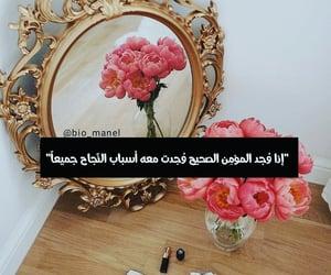 ذكر الله, تَفاؤُل, and تطوير الذات image