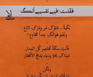 arabic, صور , and ﻋﺮﺑﻲ image