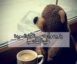 دُعَاءْ, مساء الخير, and تَفاؤُل image