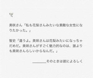 日本語, 文, and 小説 image