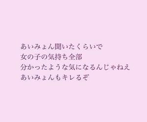 girls, あいみょん, and pink image