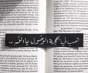 يا الله, كتابات كتابة كتب كتاب, and الثقة و الأمل بالله image