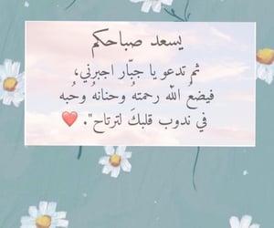 arabic, nado, and صباح النور image