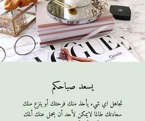 arabic, coffee, and morning image