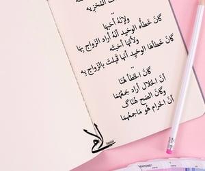 لامِي, arabic, and صور  image