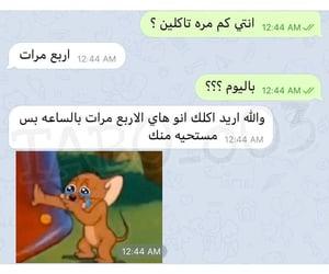 تحشيش عراقي, بالعراقي, and ﺭﻣﺰﻳﺎﺕ image