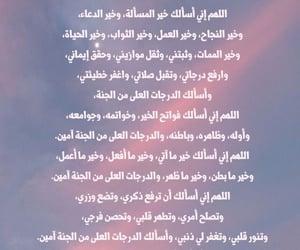 دُعَاءْ, خيرُ, and اللهمٌ image