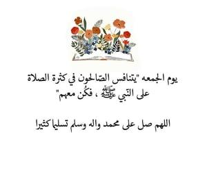 الجُمعة and الصلاة على رسول الله image