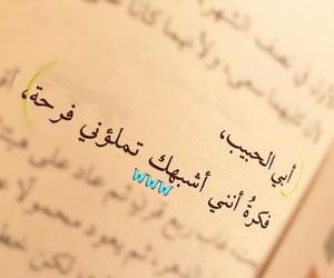 ساعي البريد, كتابات كتابة كتب كتاب, and مخطوطات مخطوط خط خطوط image