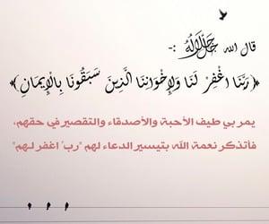 islam, حُبْ, and ربِّ image