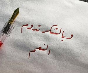 وبالشكر تدوم النعم, كتابات كتابة كتب كتاب, and مخطوطات مخطوط خط خطوط image
