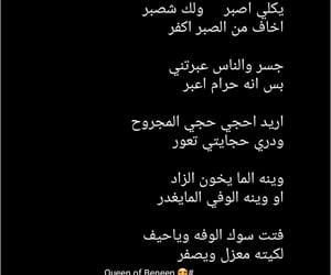 كتاباتي, كتابات, and اشعار عربية image