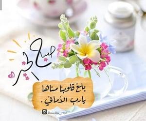 صباح_الخير, صور_دينيه, and صور  image