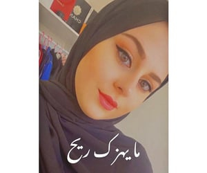 arabic, eyeliner, and quotes image
