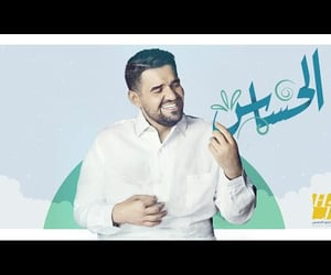 hussain aljassmi, اغاني خليجيه, and جديد حسين الجسمي image