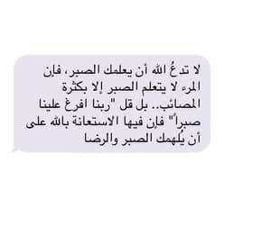 الله and الصبر image