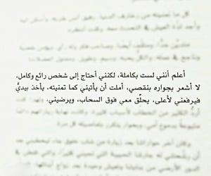غزل البنات, كتابات كتابة كتب كتاب, and مخطوطات مخطوط خط خطوط image