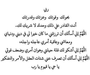 سبحان_الله, يوم_الجمعة, and ادعية image