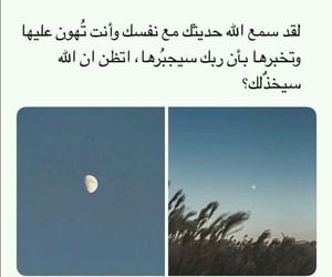 الله, كتابات, and ديني image